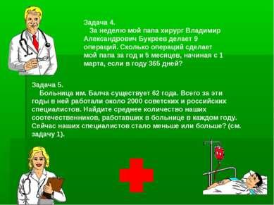 Задача 4. За неделю мой папа хирург Владимир Александрович Букреев делает 9 о...