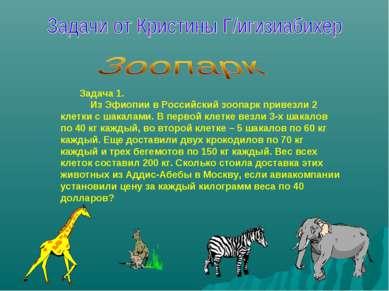Задача 1. Из Эфиопии в Российский зоопарк привезли 2 клетки с шакалами. В пер...