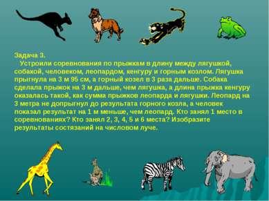 Задача 3. Устроили соревнования по прыжкам в длину между лягушкой, собакой, ч...