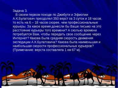 Задача 3. В своем первом походе по Джибути и Эфиопии А.К.Булатович преодолел ...