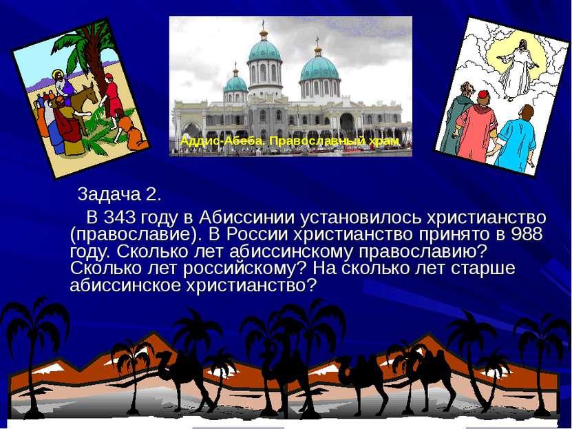 Задача 2. В 343 году в Абиссинии установилось христианство (православие). В Р...