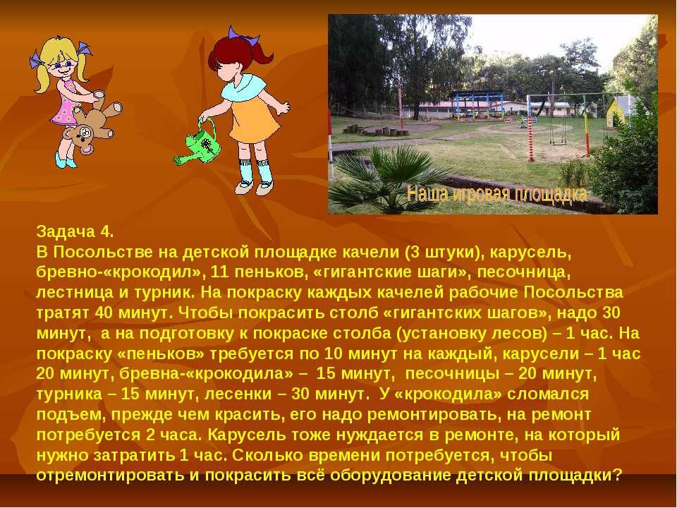 Задача 4. В Посольстве на детской площадке качели (3 штуки), карусель, бревно...