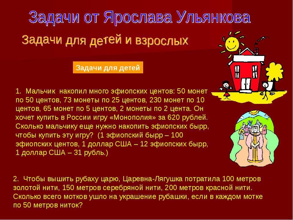 Задачи для детей 1. Мальчик накопил много эфиопских центов: 50 монет по 50 це...