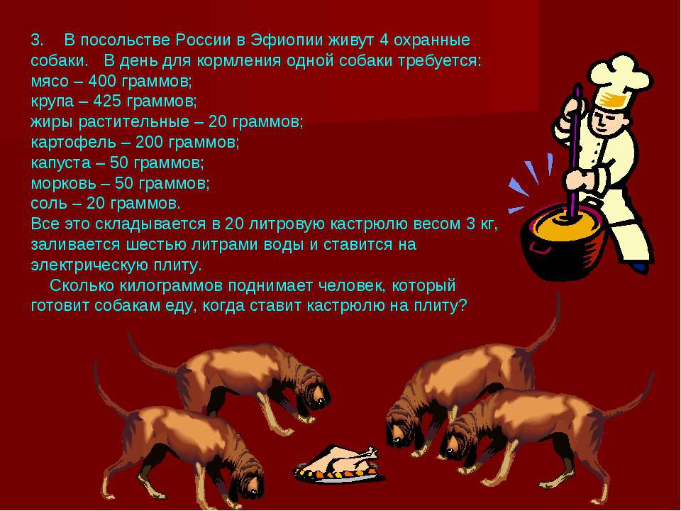 3. В посольстве России в Эфиопии живут 4 охранные собаки. В день для кормлени...