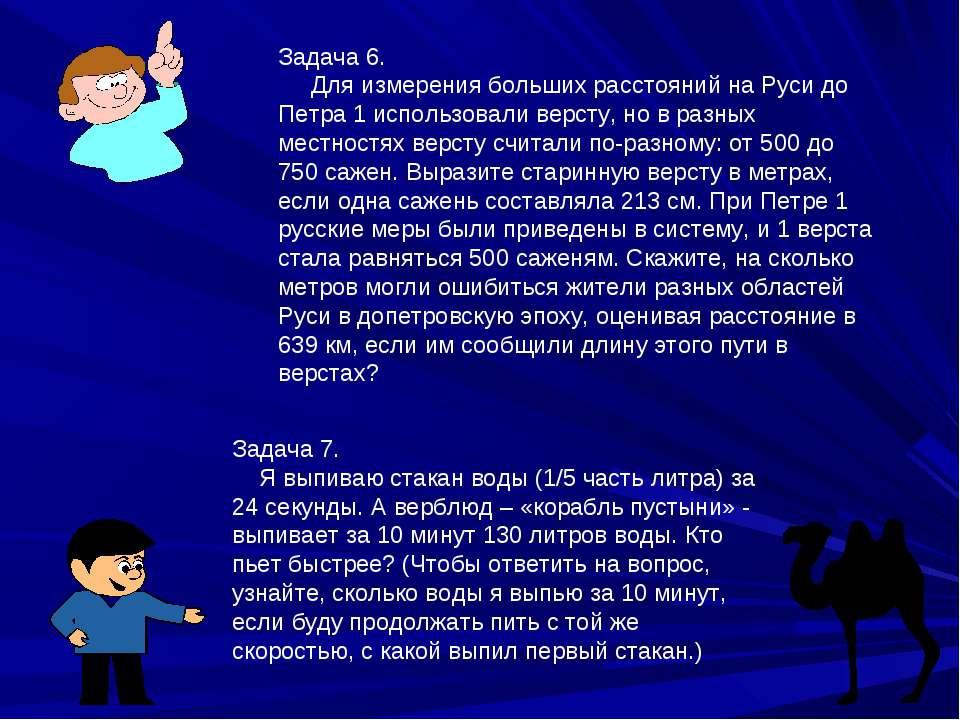 Задача 6. Для измерения больших расстояний на Руси до Петра 1 использовали ве...