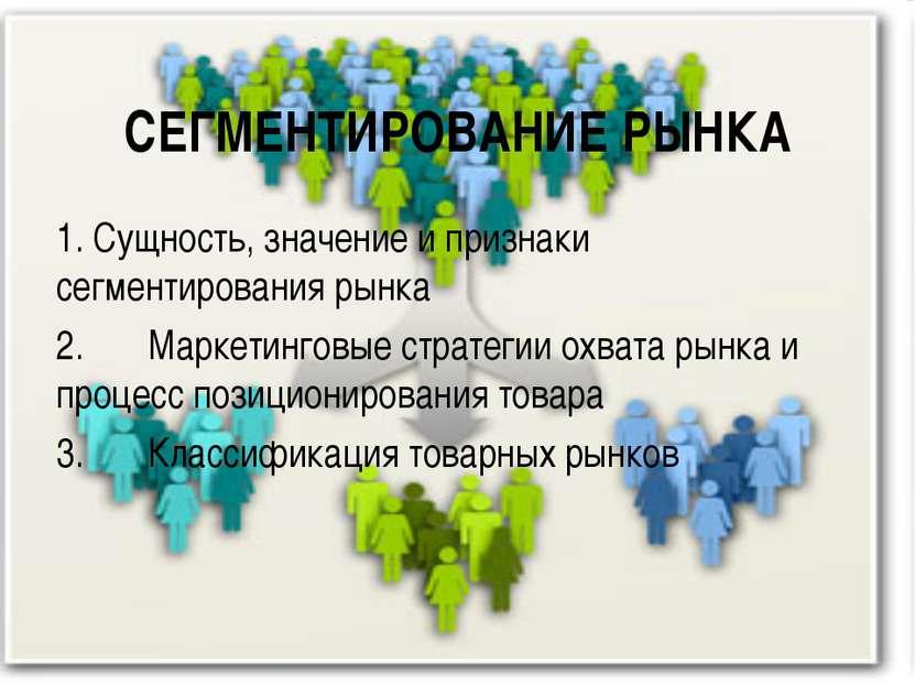 * СЕГМЕНТИРОВАНИЕ РЫНКА 1. Сущность, значение и признаки сегментирования рынк...