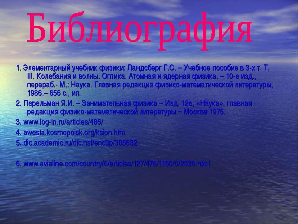 1. Элементарный учебник физики: Ландсберг Г.С. – Учебное пособие в 3-х т. Т. ...