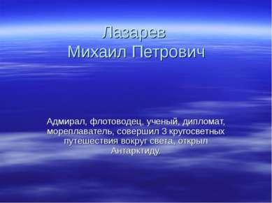 Лазарев Михаил Петрович Адмирал, флотоводец, ученый, дипломат, мореплаватель,...