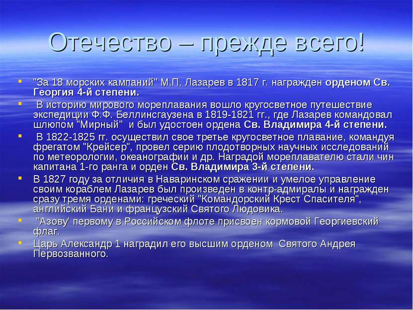 """Отечество – прежде всего! """"За 18 морских кампаний"""" М.П. Лазарев в 1817 г. наг..."""