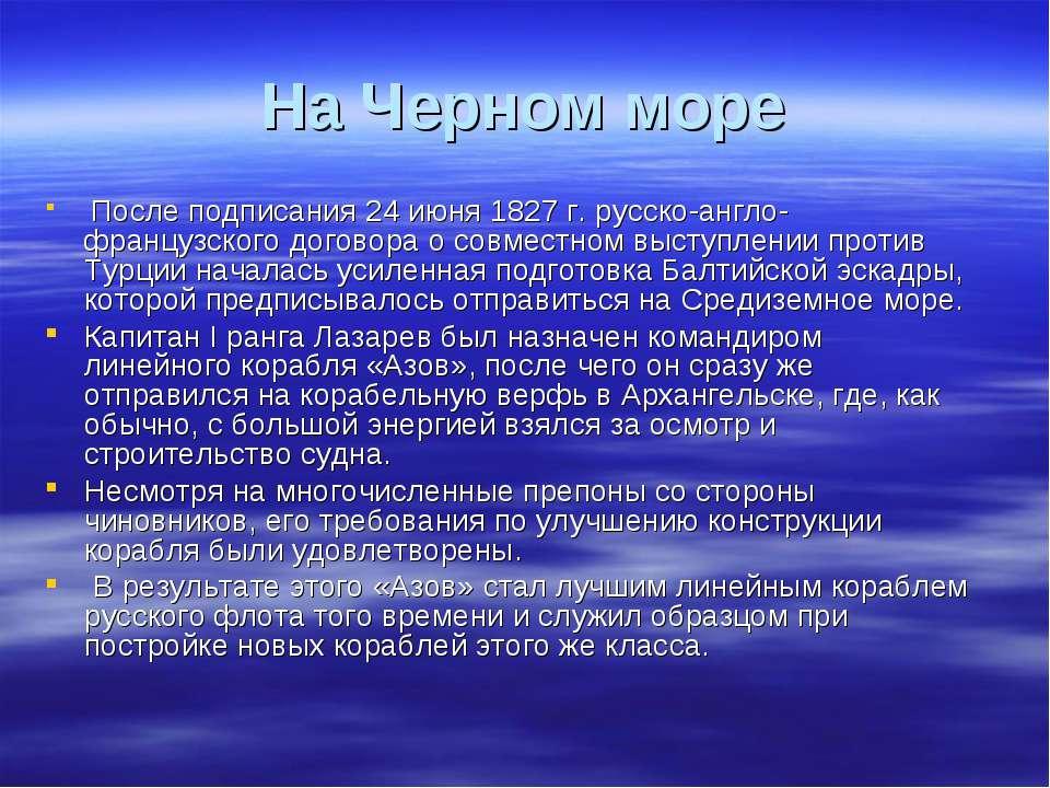 На Черном море После подписания 24 июня 1827 г. русско-англо-французского дог...