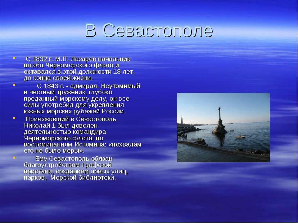 В Севастополе С 1832 г. М.П. Лазарев начальник штаба Черноморского флота и ос...