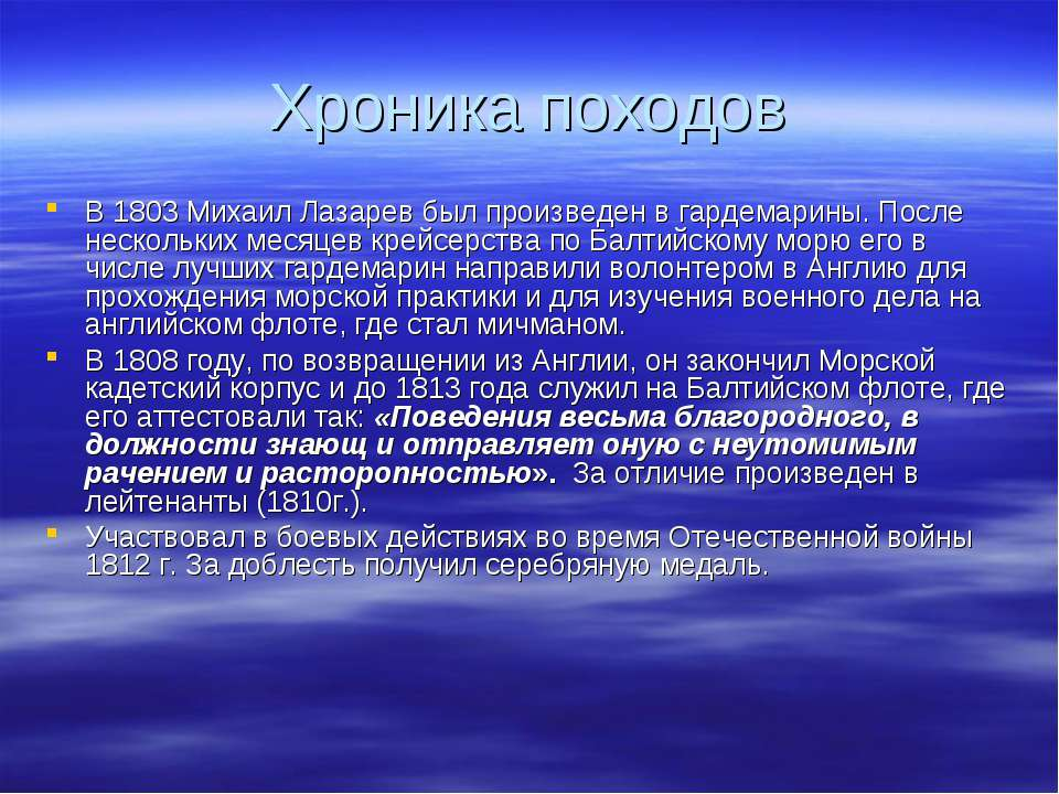Хроника походов В 1803 Михаил Лазарев был произведен в гардемарины. После нес...