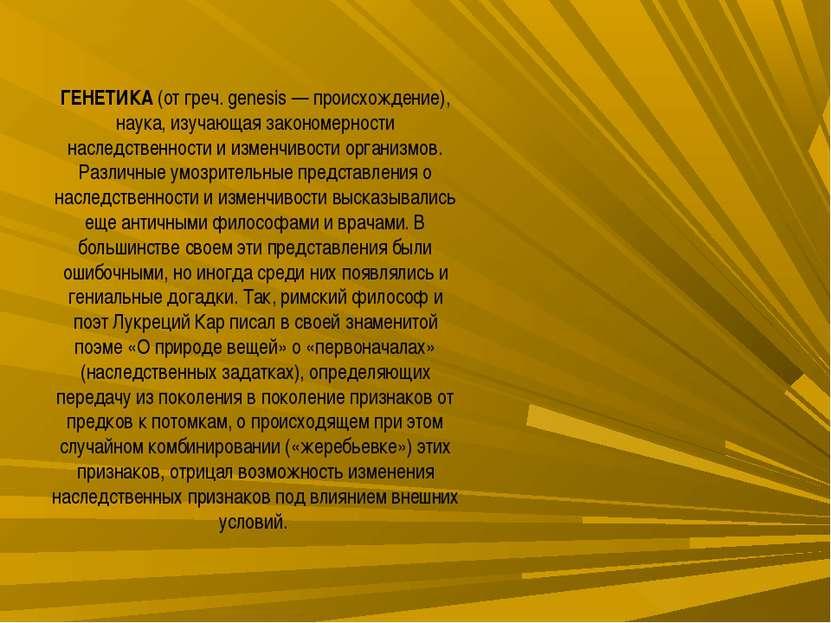 ГЕНЕТИКА (от греч. genesis — происхождение), наука, изучающая закономерности ...