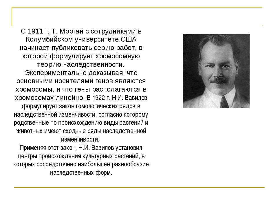 С 1911 г. Т. Морган с сотрудниками в Колумбийском университете США начинает п...