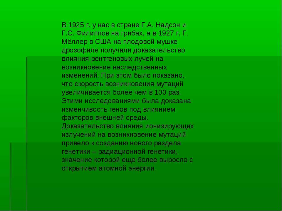 В 1925 г. у нас в стране Г.А. Надсон и Г.С. Филиппов на грибах, а в 1927 г. Г...
