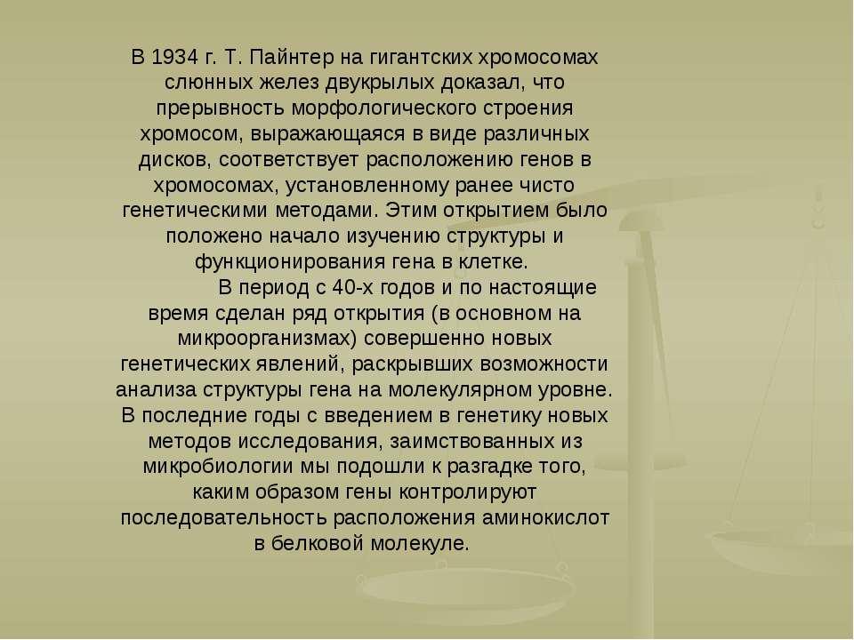 В 1934 г. Т. Пайнтер на гигантских хромосомах слюнных желез двукрылых доказал...
