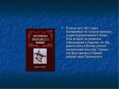 В конце лета 1921 года в Екатеринбург на гастроли приехала студия Художествен...