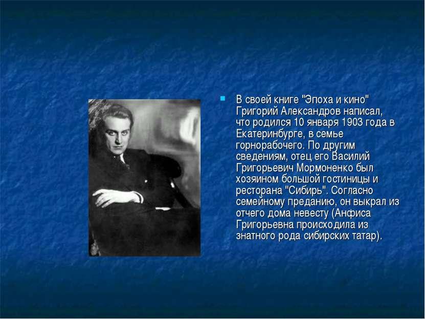 """В своей книге """"Эпоха и кино"""" Григорий Александров написал, что родился 10 янв..."""