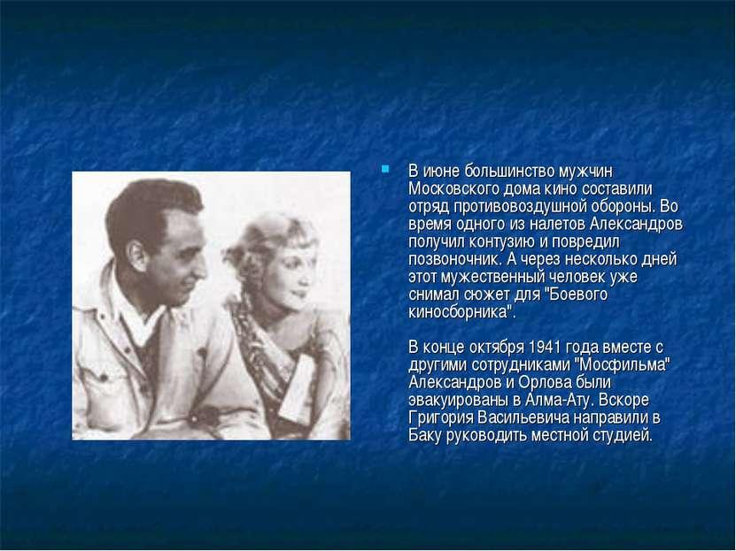В июне большинство мужчин Московского дома кино составили отряд противовоздуш...