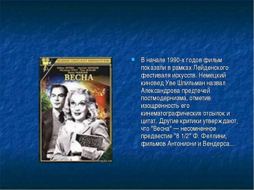 В начале 1990-х годов фильм показали в рамках Лейденского фестиваля искусств....
