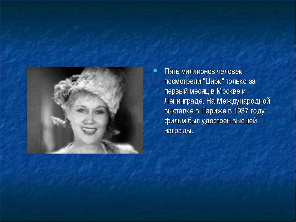 """Пять миллионов человек посмотрели """"Цирк"""" только за первый месяц в Москве и Ле..."""