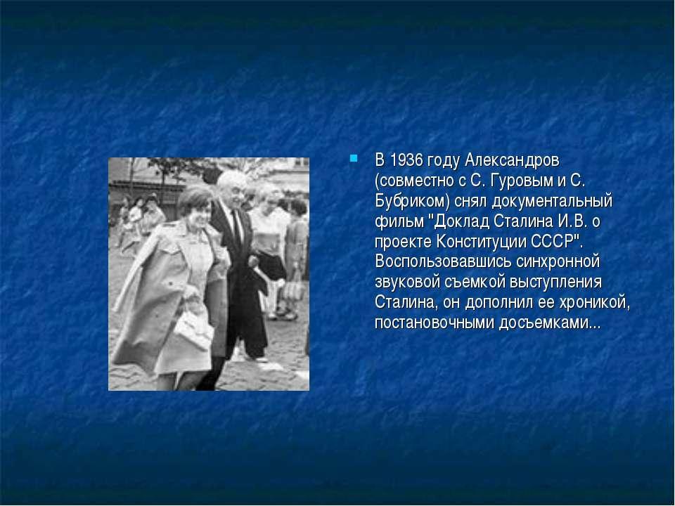 В 1936 году Александров (совместно с С. Гуровым и С. Бубриком) снял документа...