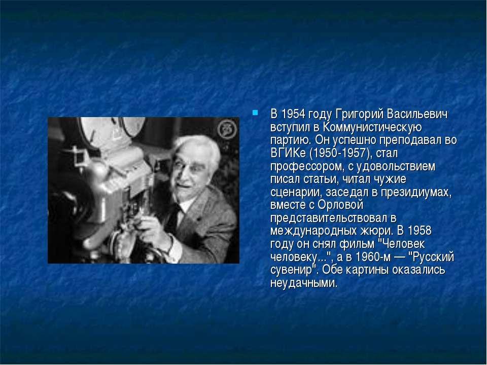 В 1954 году Григорий Васильевич вступил в Коммунистическую партию. Он успешно...