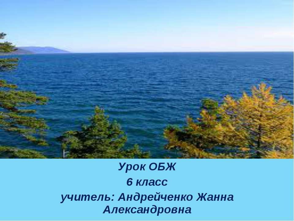 Урок ОБЖ 6 класс учитель: Андрейченко Жанна Александровна