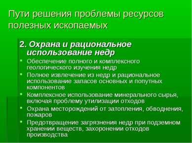 Пути решения проблемы ресурсов полезных ископаемых 2. Охрана и рациональное и...