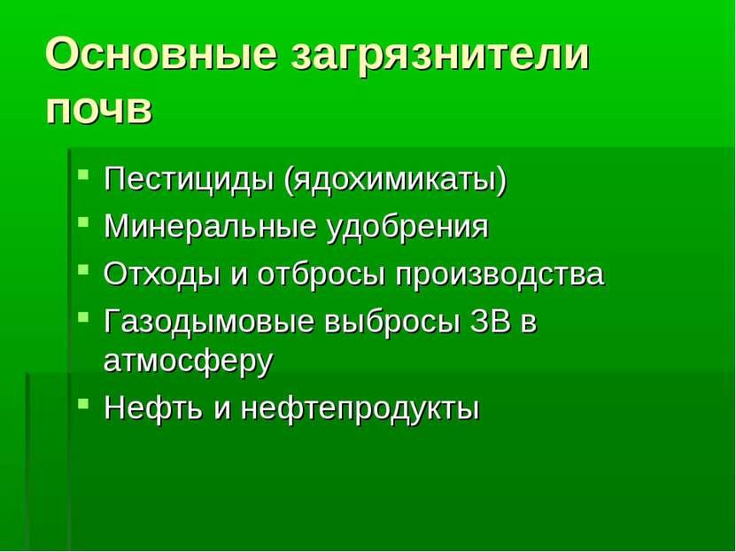 Основные загрязнители почв Пестициды (ядохимикаты) Минеральные удобрения Отхо...