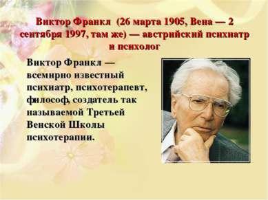 Виктор Франкл (26 марта 1905, Вена — 2 сентября 1997, там же) — австрийский п...