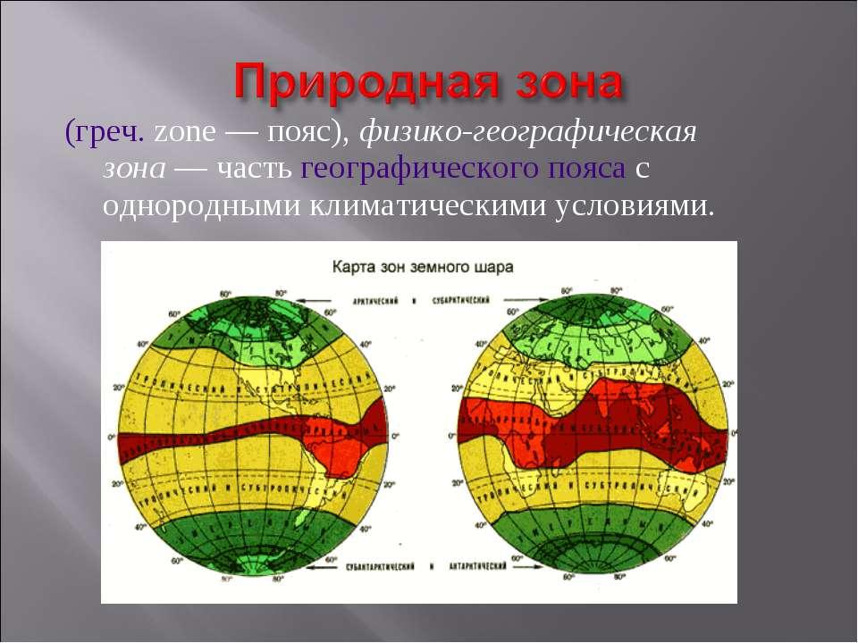 (греч. zone— пояс), физико-географическая зона— часть географического пояса...