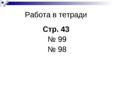 Работа в тетради Стр. 43 № 99 № 98