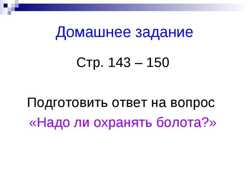 Домашнее задание Стр. 143 – 150 Подготовить ответ на вопрос «Надо ли охранять...