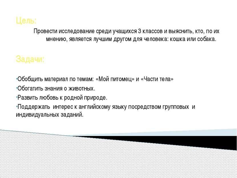 Цель: Провести исследование среди учащихся 3 классов и выяснить, кто, по их м...