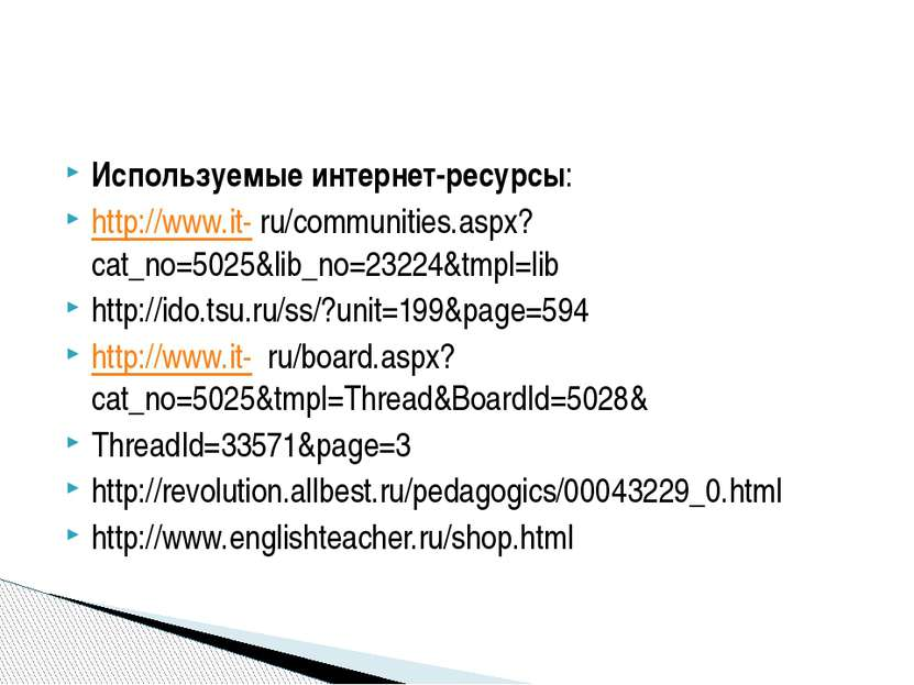 Используемые интернет-ресурсы: http://www.it- ru/communities.aspx?cat_no=5025...