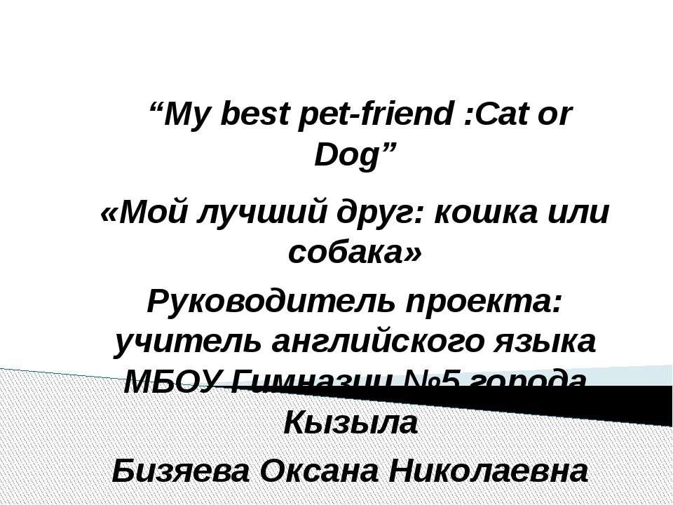 """""""My best pet-friend :Cat or Dog"""" «Мой лучший друг: кошка или собака» Руководи..."""