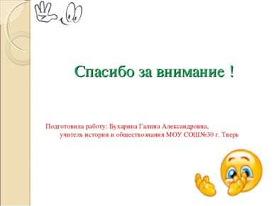 Спасибо за внимание ! Подготовила работу: Бухарина Галина Александровна, учит...