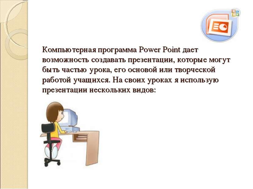 Компьютерная программа Power Point дает возможность создавать презентации, ко...