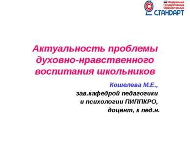 Актуальность проблемы духовно-нравственного воспитания школьников Кошелева М....