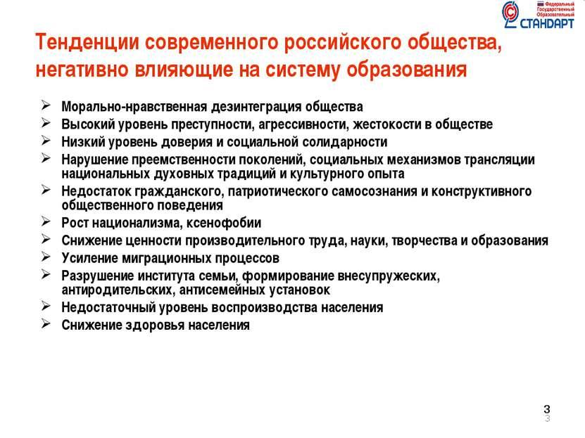 * * * Тенденции современного российского общества, негативно влияющие на сист...