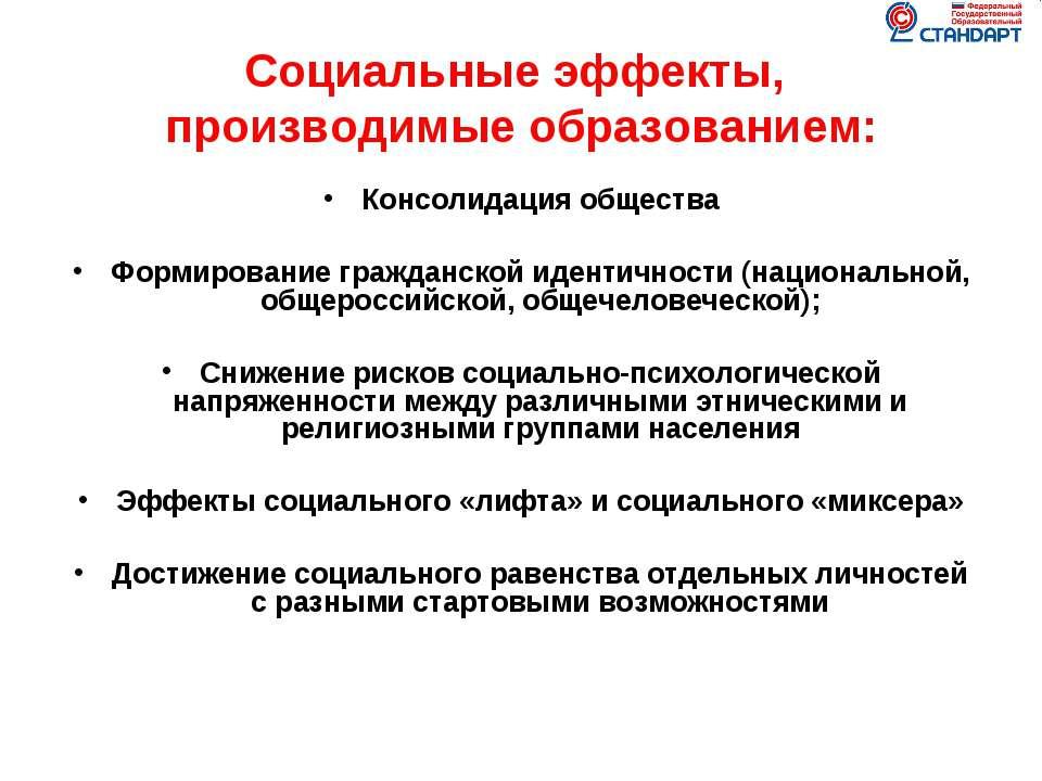 Социальные эффекты, производимые образованием: Консолидация общества Формиров...