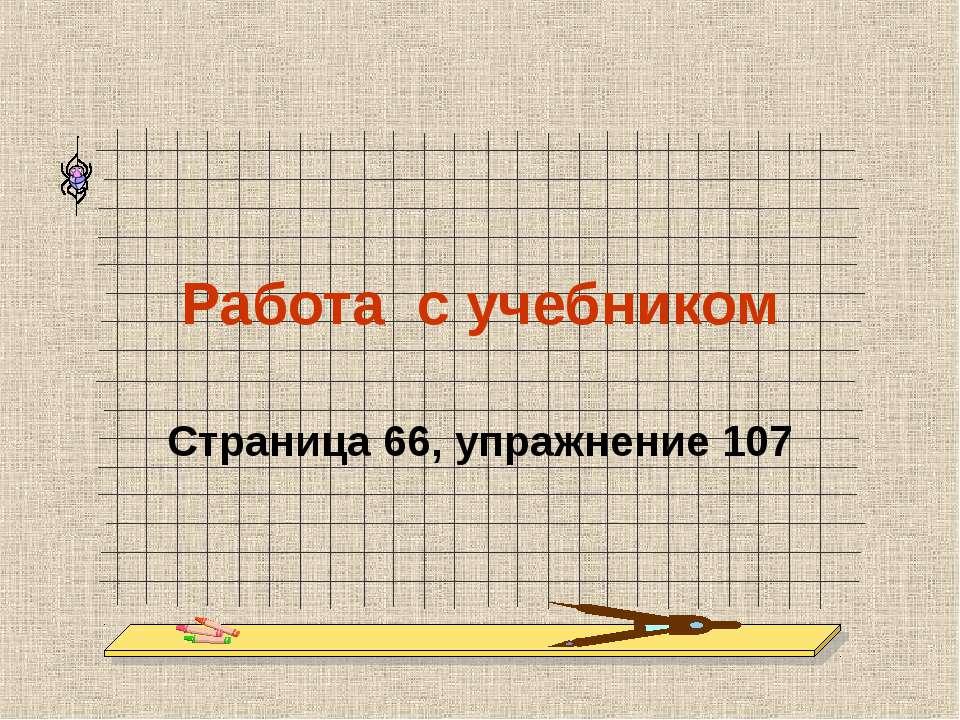 Работа с учебником Страница 66, упражнение 107