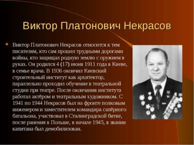 Виктор Платонович Некрасов Виктор Платонович Некрасов относится к тем писател...