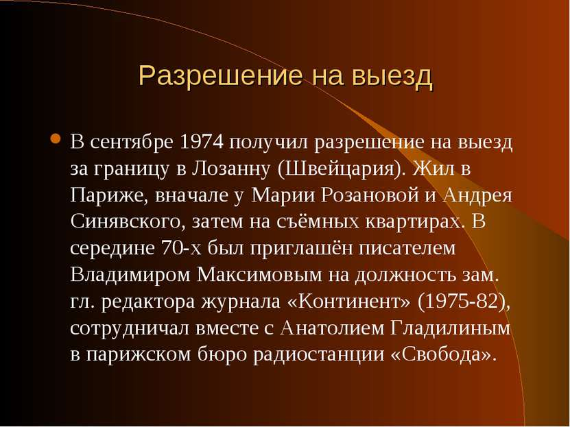 Разрешение на выезд В сентябре 1974 получил разрешение на выезд за границу в ...