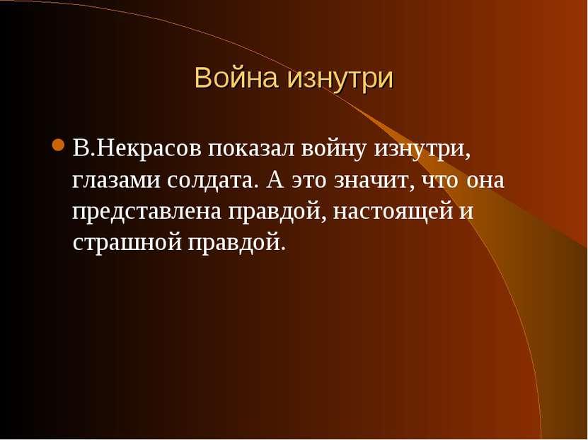 Война изнутри В.Некрасов показал войну изнутри, глазами солдата. А это значит...