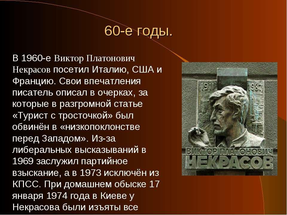60-е годы. В 1960-е Виктор Платонович Некрасов посетил Италию, США и Францию....