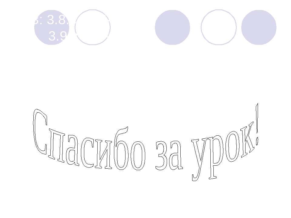 Д.З: 3.8.с. 124-127, 3.9.с 130-134
