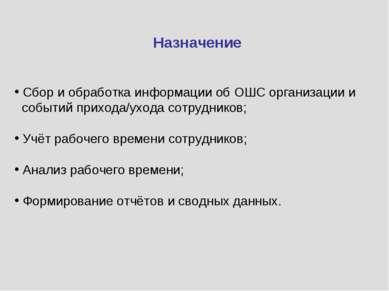 Назначение Сбор и обработка информации об ОШС организации и событий прихода/у...