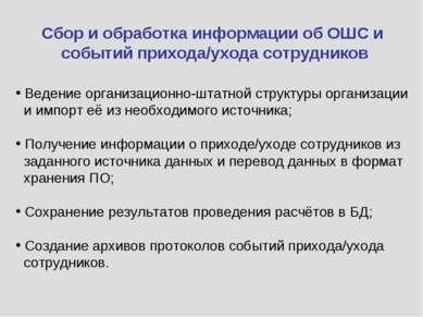 Сбор и обработка информации об ОШС и событий прихода/ухода сотрудников Ведени...